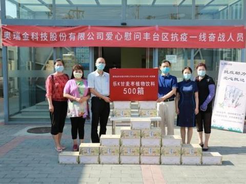 北京市女企业家再为疫情防控、扶贫攻坚做贡献