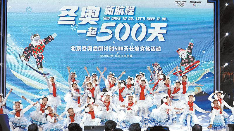 冬奥会倒计时500天 长城文化活动举行