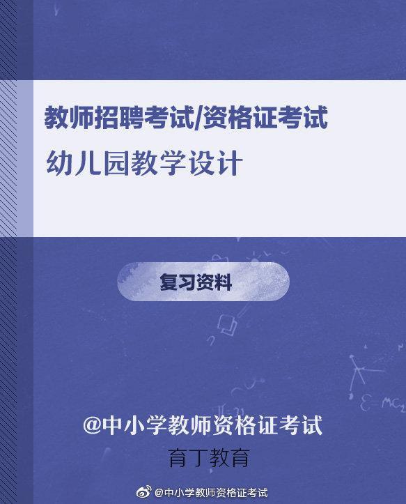 教师资格/招聘幼儿园中班科学教学设计