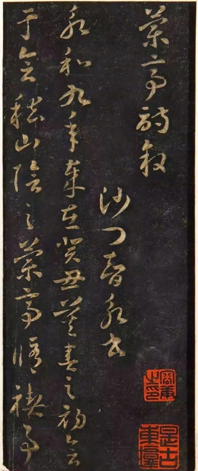 草书《兰亭序》,据说是智永写的
