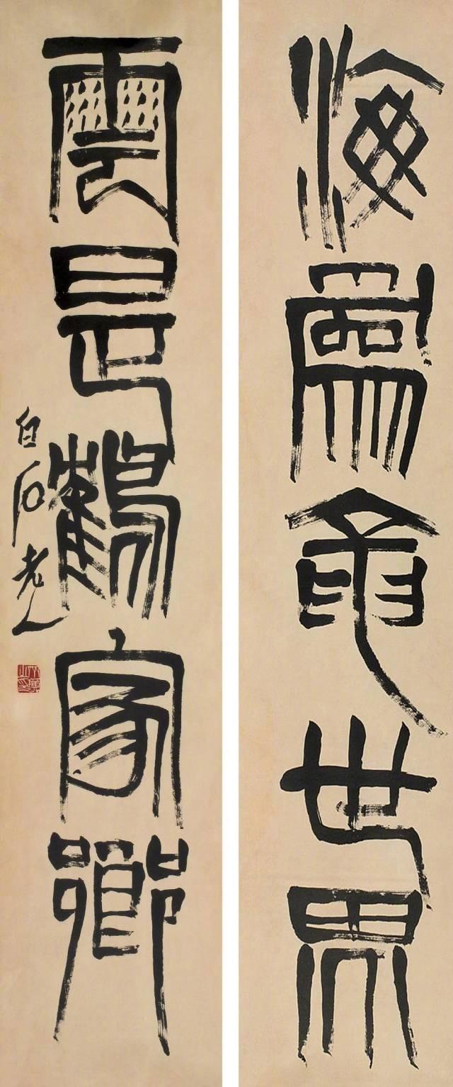 齐白石的书法,无论是他的行书、篆书还是楷书