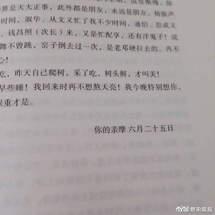 徐志摩的花式署名,哈哈哈哈哈哈,真是非常骚气了