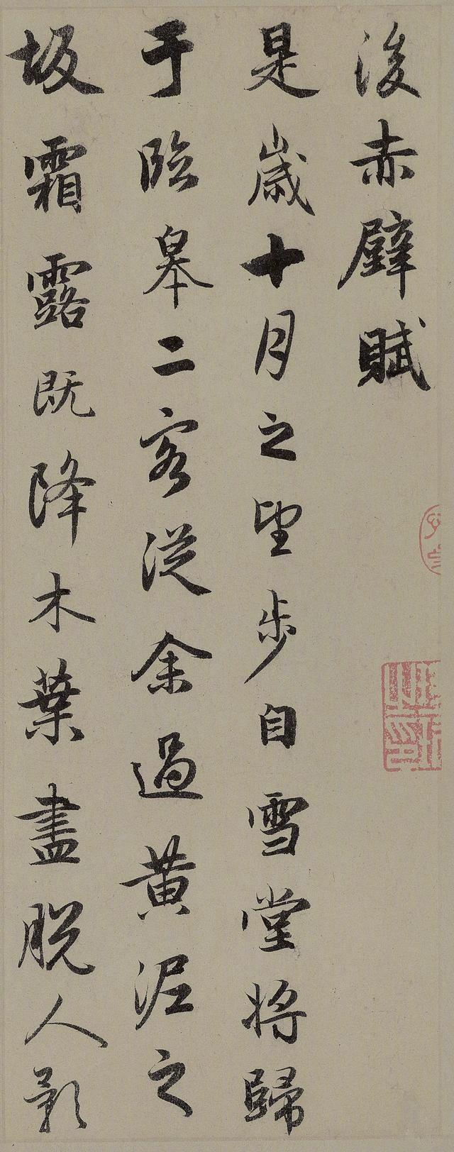赵孟頫丨后赤壁赋 。
