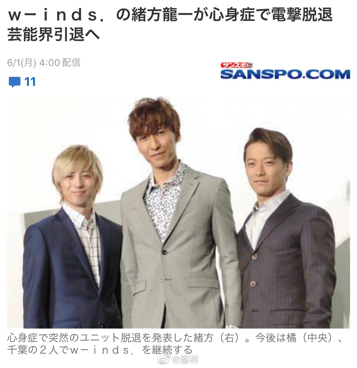 明年3月迎来出道20周年的男性3人组合w-inds