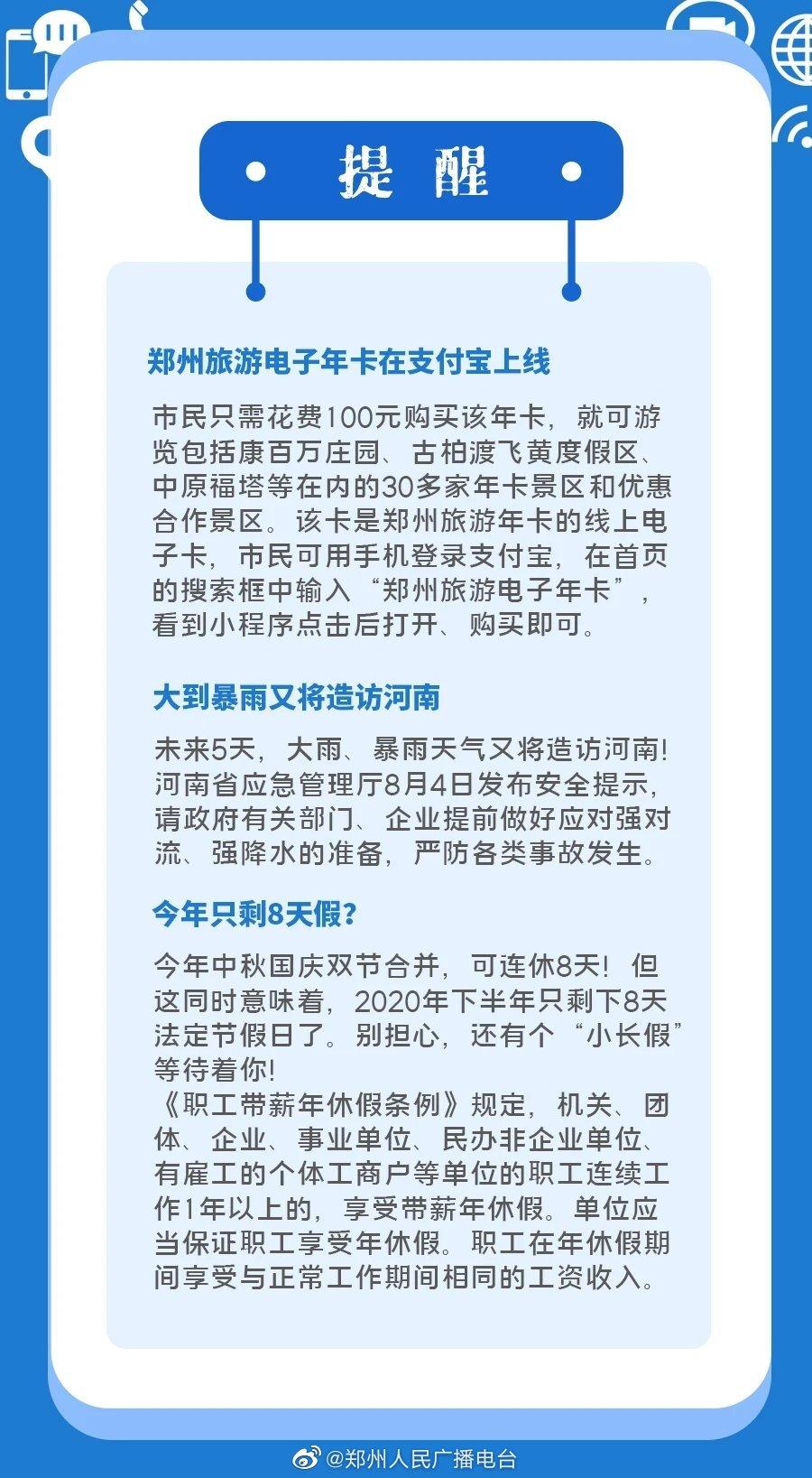 8月份绿色出行活动再度来袭;郑州旅游电子年卡在支付宝上线