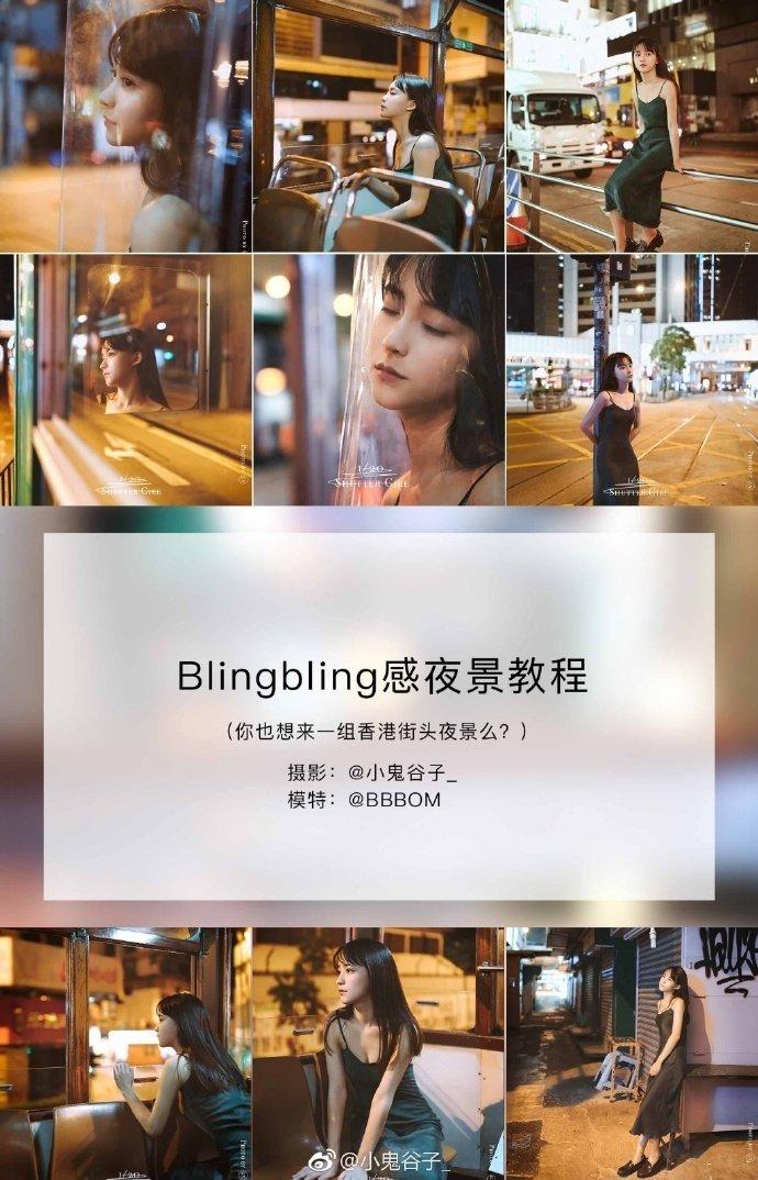 教你香港街头Blingbling夜景后期调色(作者:@小鬼谷子_ )