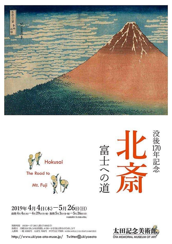 """分享一组""""葛饰北斋""""艺术展览海报作品。 ——"""