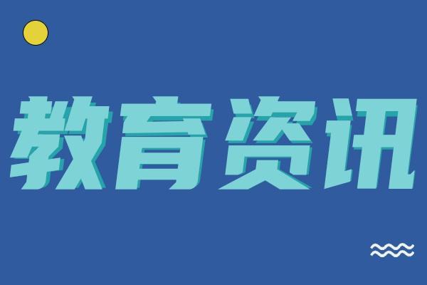 东至县实验小学正式实施课后服务