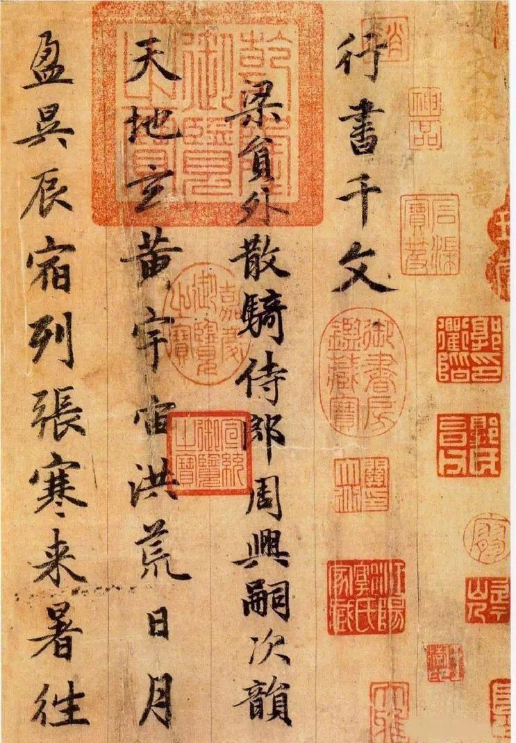 赵孟頫 《千字文》欣赏