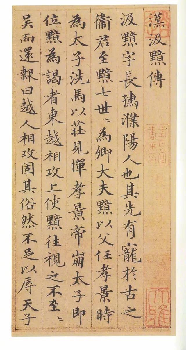 赵孟頫与文征明合写的小楷,值得珍藏