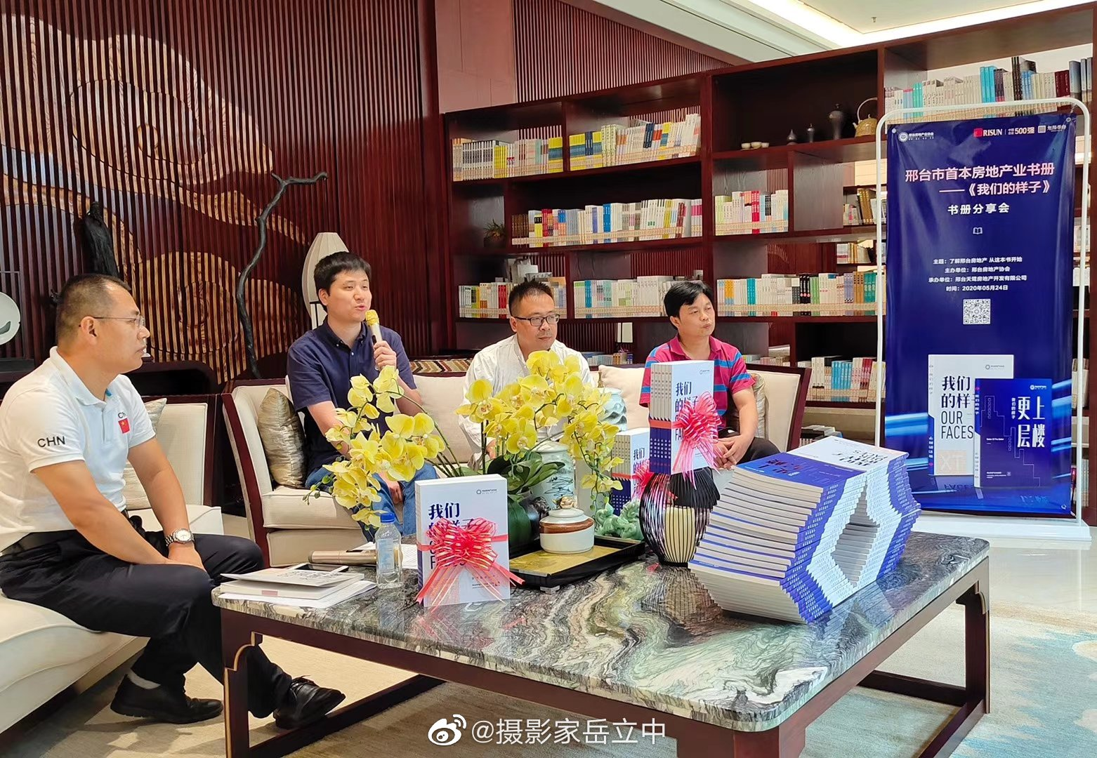 致敬邢台地产人,邢台房地产业协会创新推出了《我们的样子》一书