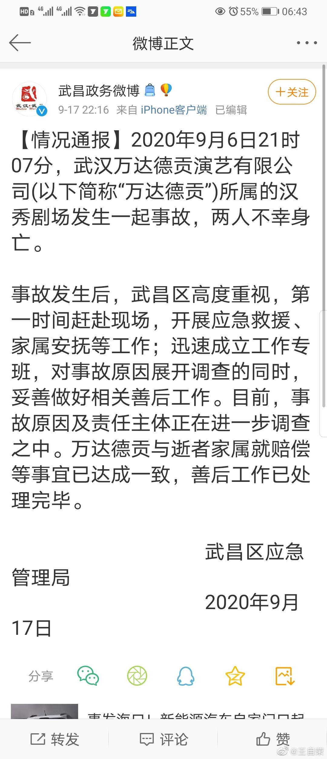 (武昌区政府官方微博)的通报含糊其辞,再看看博友的,一目了然。