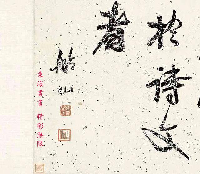 清代书画家 张问陶行书臆乘茶名 手卷