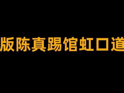 六版陈真踢馆虹口道场,梁小龙和李连杰经典,陈小春和石天龙尴尬