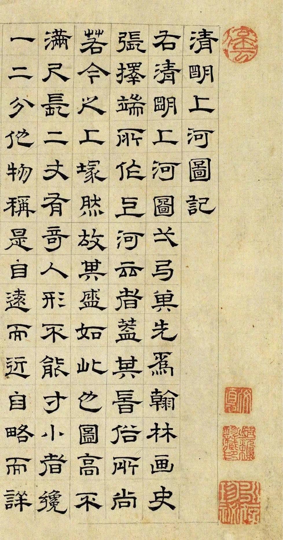 文徵明《清明上河图记》隶书,嘉靖二十八年已酉(1549)二月