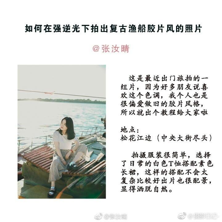 如何在强逆光下,拍出复古渔船胶片风的照片 by@张汝晴