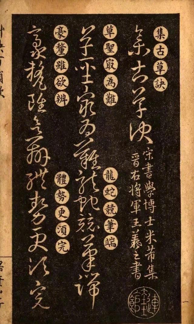 王羲之草书楷书对照表