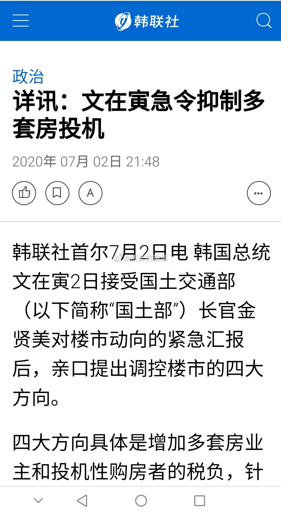 韩国总统文在寅2日接受国土交通部