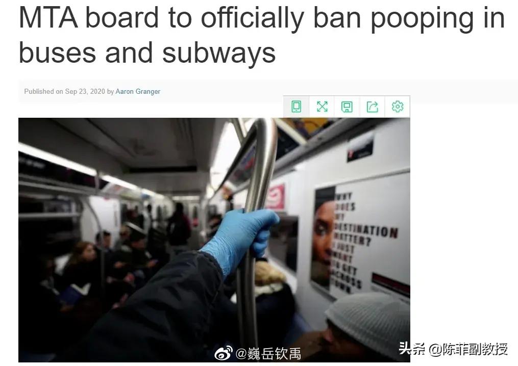 纽约地铁和公交部门做出划时代的重大决定,即日起不能在车上拉屎了