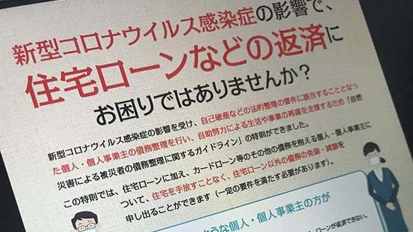 日本超5万人还房贷困难