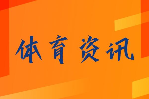 广西威壮正式集结备战新赛季