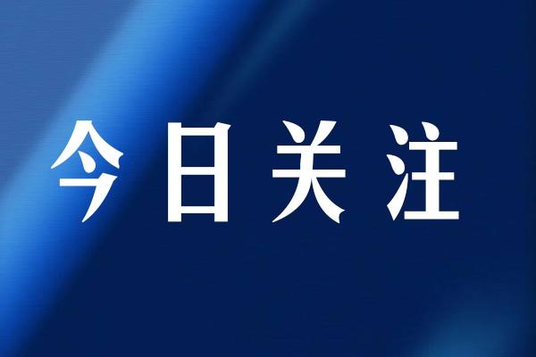 总理提到的8个关键词 蕴含青岛机遇