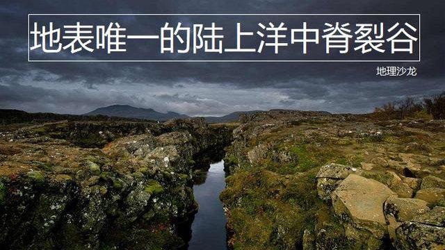 冰岛辛格韦德利国家公园大裂谷,可能是地表唯一的陆上洋中脊裂谷