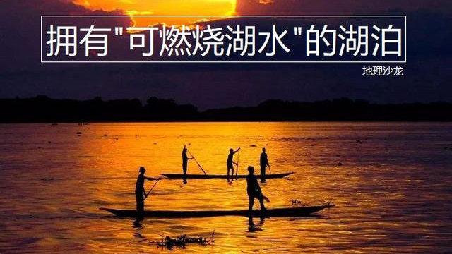 """""""基伍湖""""地处东非大裂谷西支,一座拥有可燃烧湖水的神奇湖泊"""