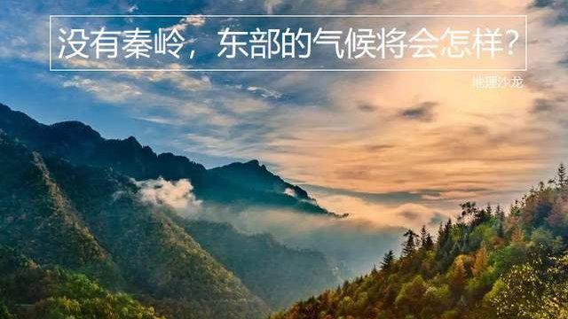 如果没有秦岭的阻挡,我国东部季风区气候将会发生怎样的变化?