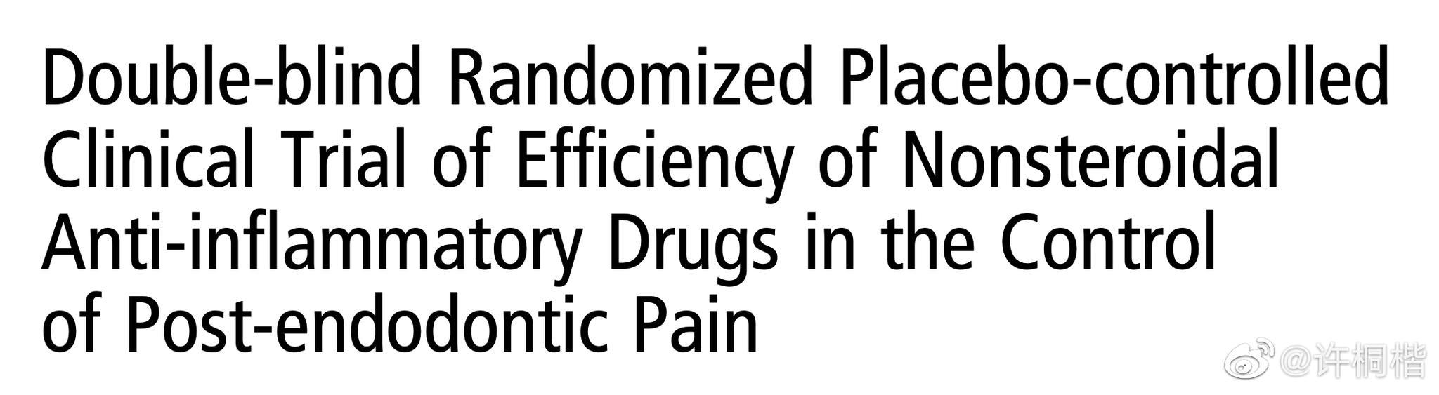 根备术后即刻就吃点布洛芬,相较于安慰剂组和其它几种药物组