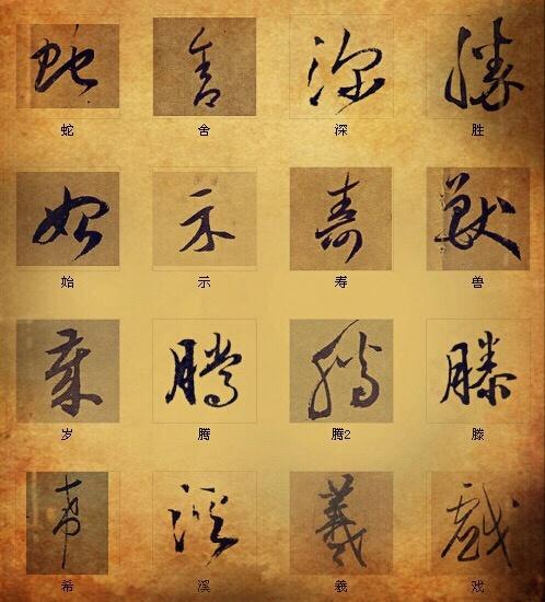 整编 极具 学习价值的字!全部来自王羲之、米芾、赵孟頫等名作