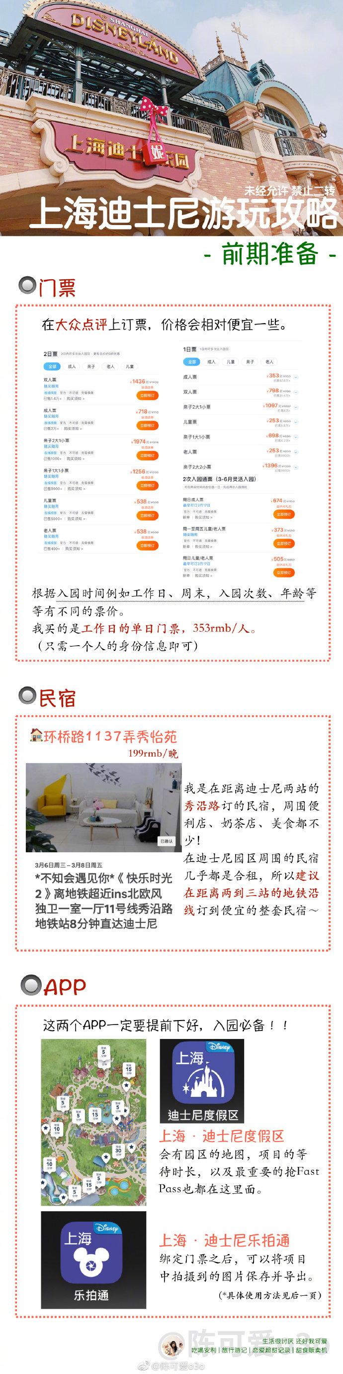 "◎OneDay | 上海迪士尼入门级游玩""每个人心目中都有一座城堡永远"