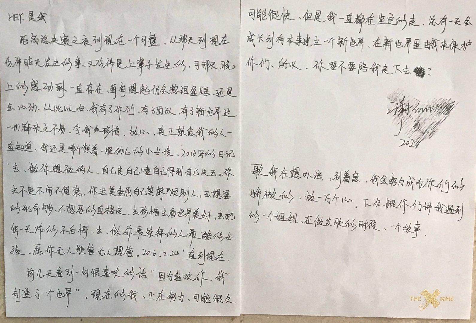 不知不觉刘雨昕、虞书欣、许佳琪、喻言、谢可寅、安崎、赵小棠、孔雪