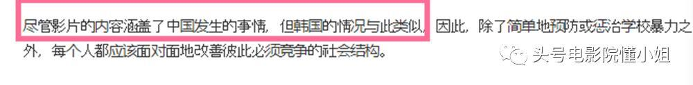 周冬雨换头,易烊千玺P成金秀贤,[少年的你]韩国海报,中国网友笑了
