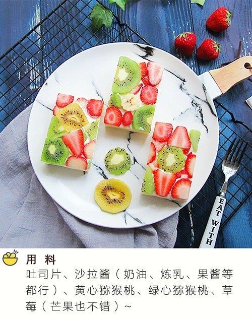 超好吃的水果吐司,做早餐超级方便,营养丰富还好看,试试看呗