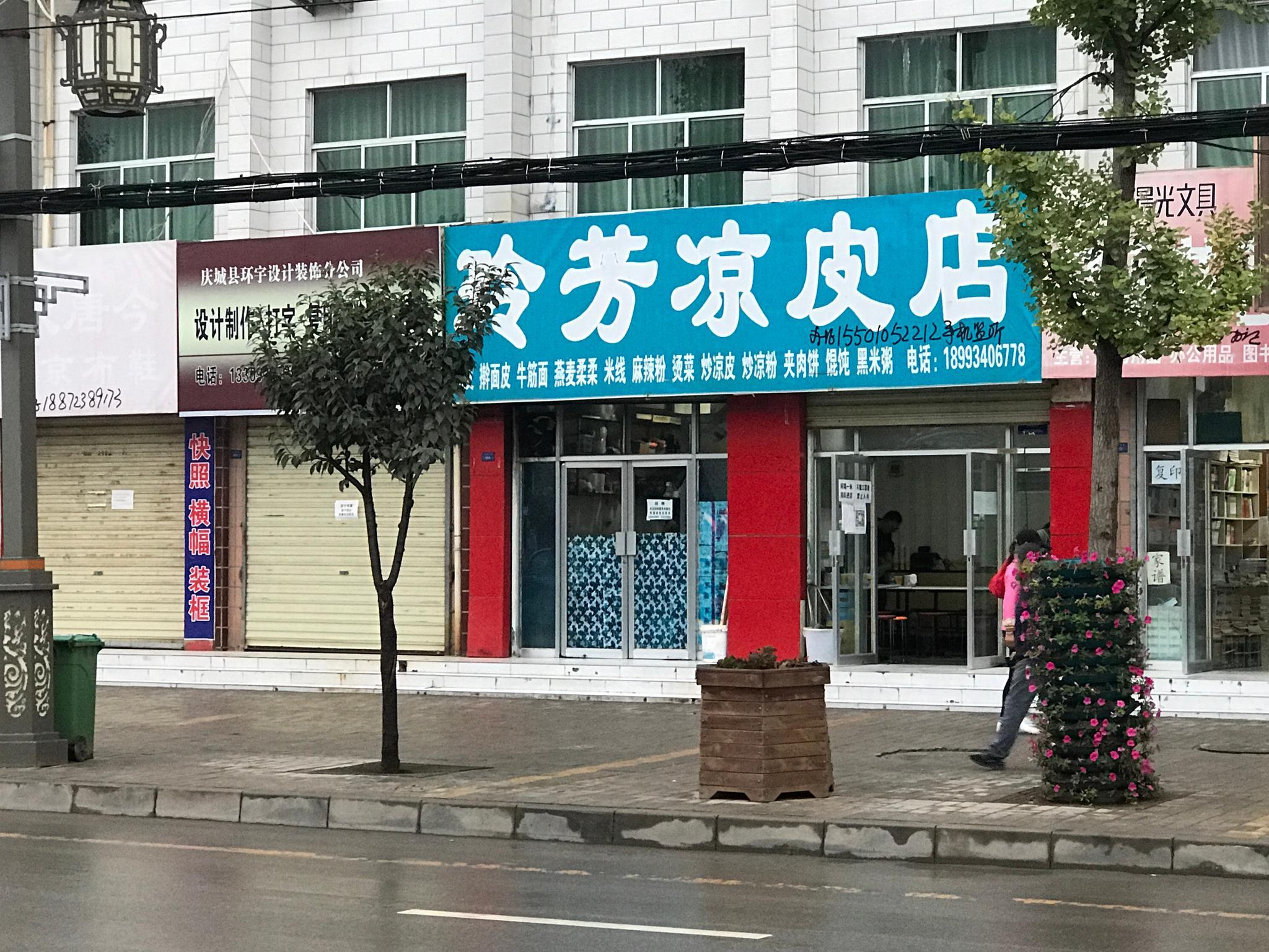 庆城县街头凉皮店第一次早上起来吃这个