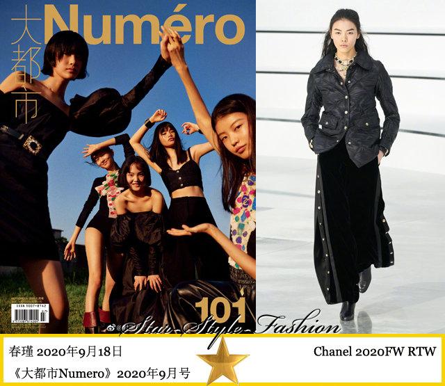 蒋瑞琪 、李舒萍 、潘浩文 、春瑾 、唐赫身着chanel2020秋冬系列服装