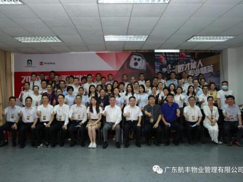 【航运荣耀】航丰公司参加2020年广州市物业管理行业职业技能竞赛荣获佳绩