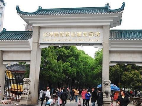 2020年高考湖南省专科批首次征集志愿分数线公布