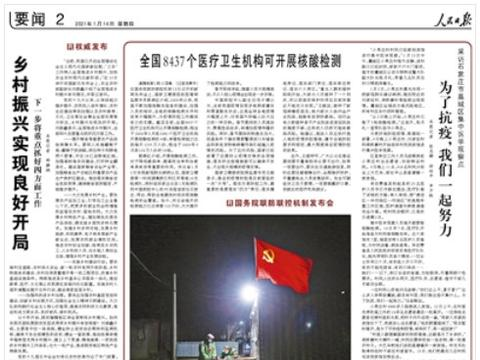 人民日报|娄勤俭:坚定不移贯彻新发展理念