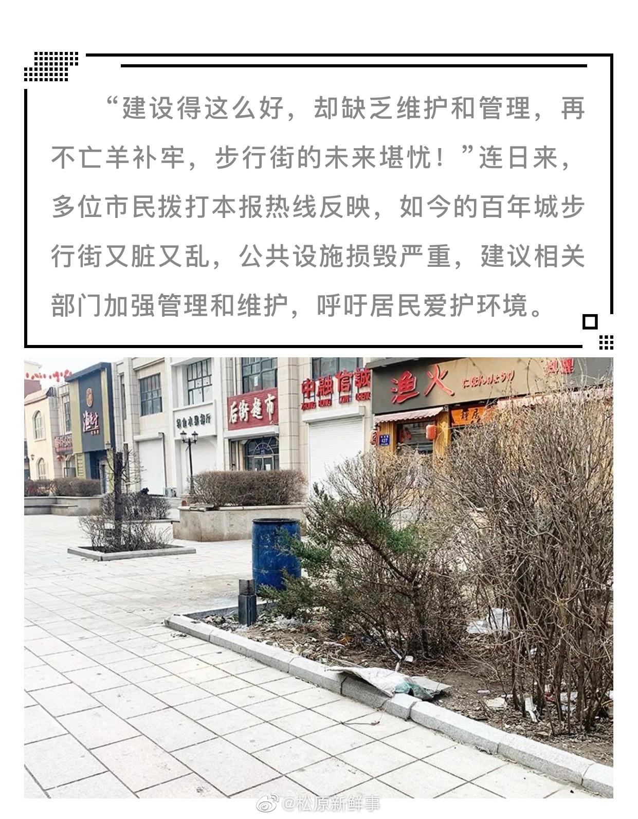 """百年城步行街脏乱差 繁华商圈里的""""疮疤"""" 何时能修复"""