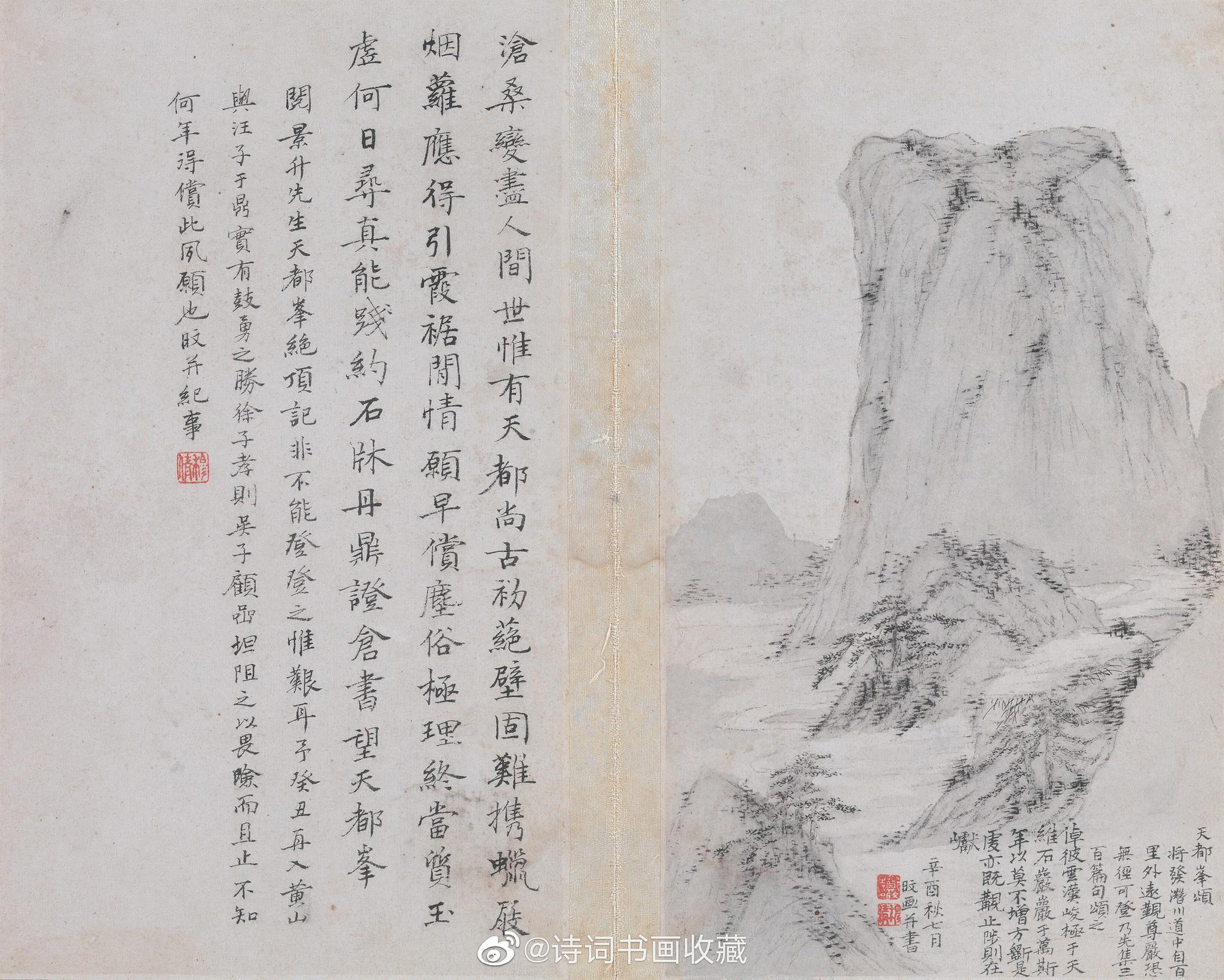 郑旼《黄山八景图册》纸本水墨