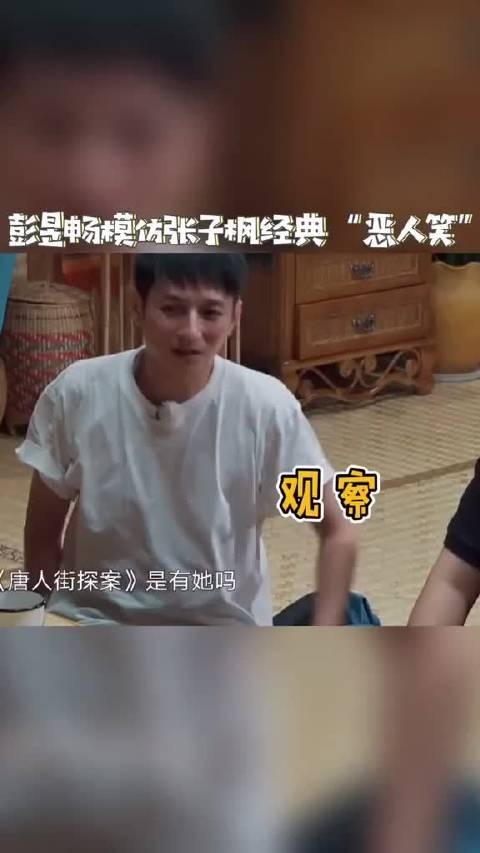 彭昱畅在《向往的生活 》中模仿妹妹张子枫 的经典恶人笑