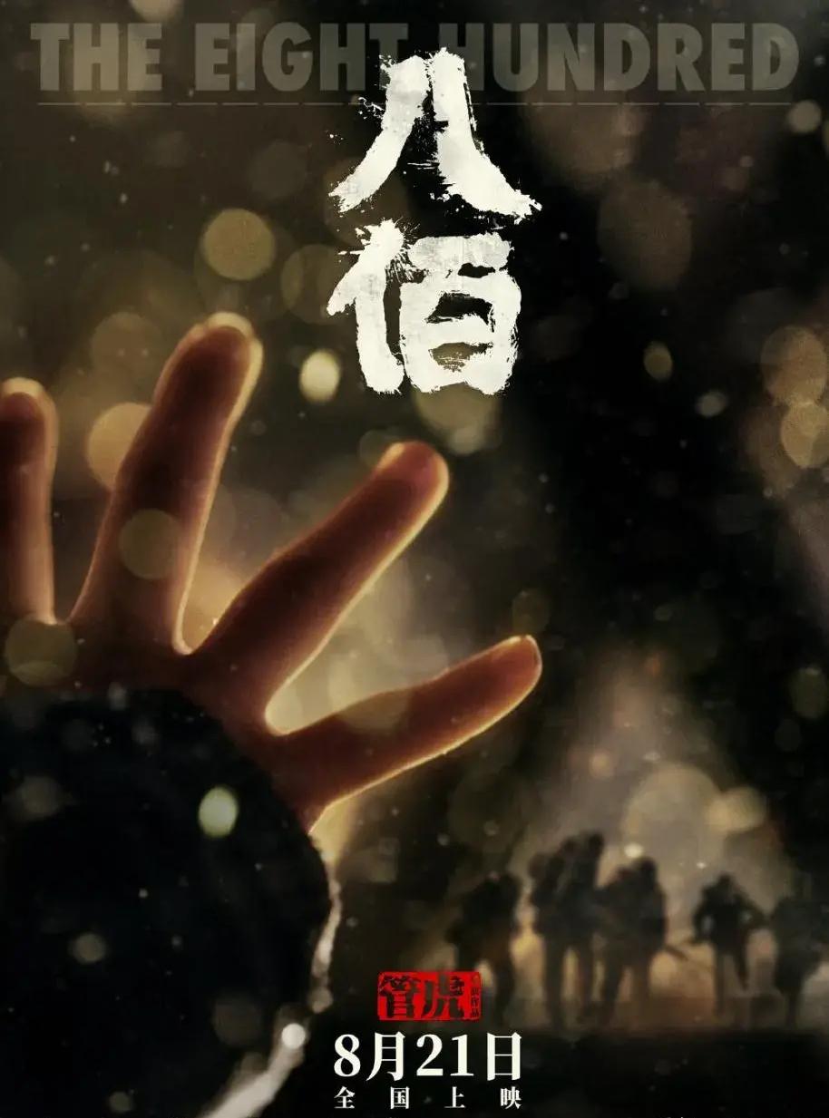 《八佰》是一部以抗日战争为背景的战争片