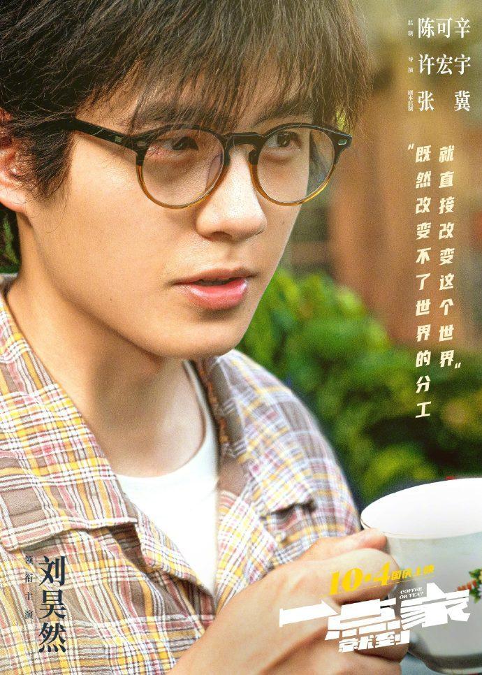 电影《一点就到家》发布一组角色海报,除了刘昊然、彭昱畅、尹昉外