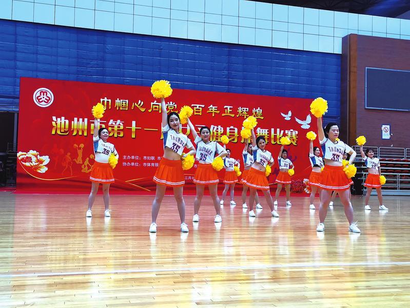 池州市第十一届女子健身操舞比赛昨开赛