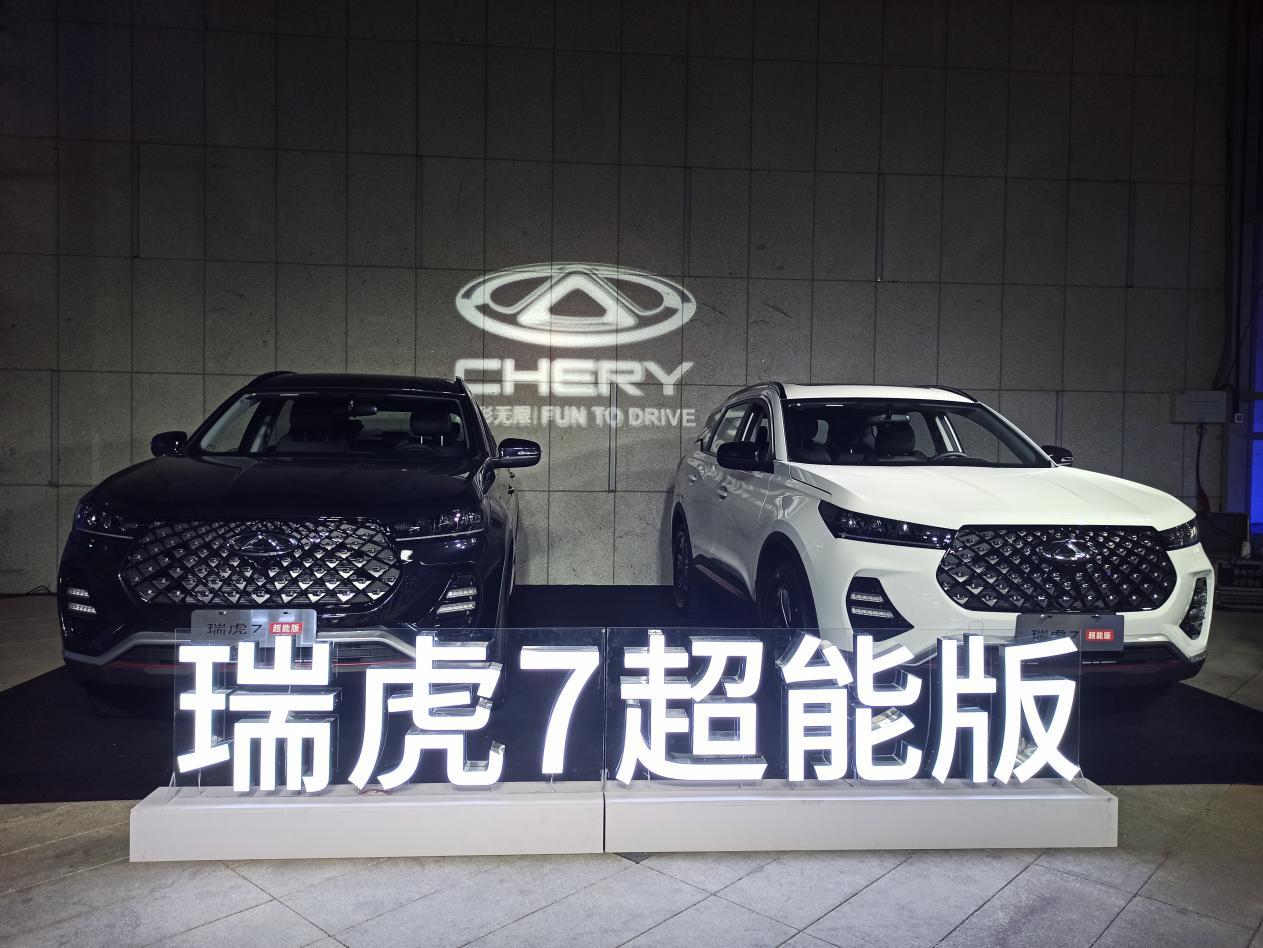 瑞虎7超能版于重庆正式上市 选在8D城市发布 只为盘重庆的路
