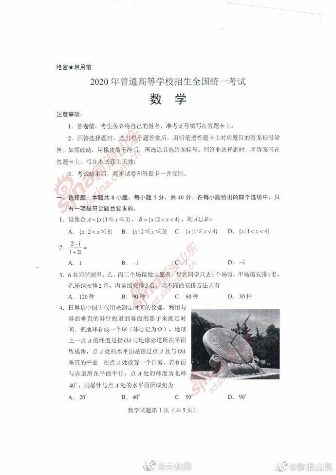 山东省2020年高考数学官方试题+答案