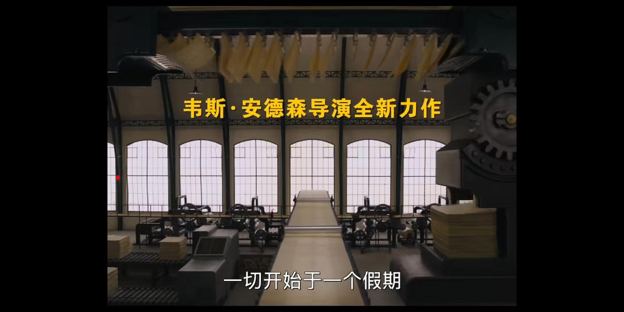 《法兰西特派》原定于10月16日在北美上映,现在因疫情影响撤档延期