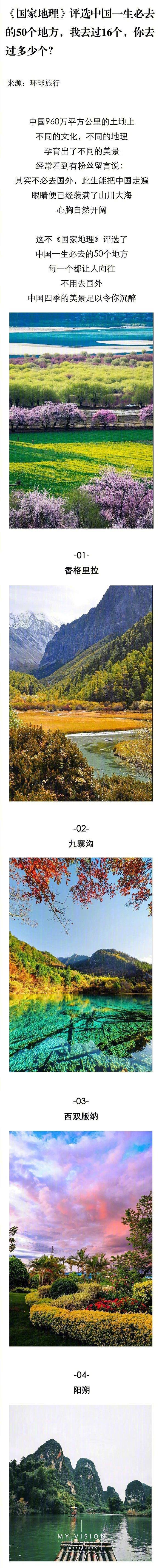 《国家地理》评选中国一生必去的50个地方,你去过多少个